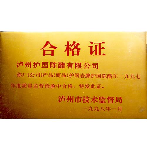 质量监督检验合格证