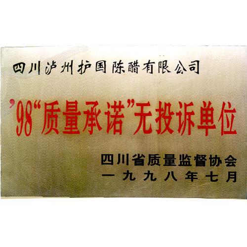 98质量承诺无投诉单位