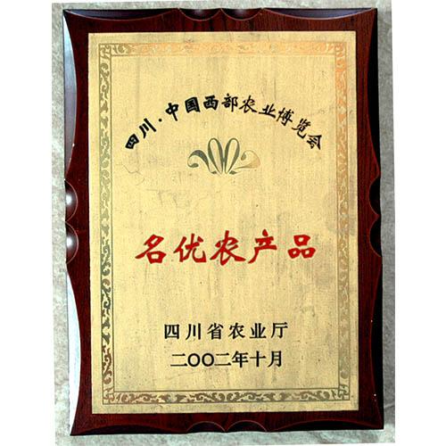 四川.中国西部农业博览会名优农产品