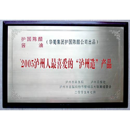 2005泸州人最喜爱的泸州造产品