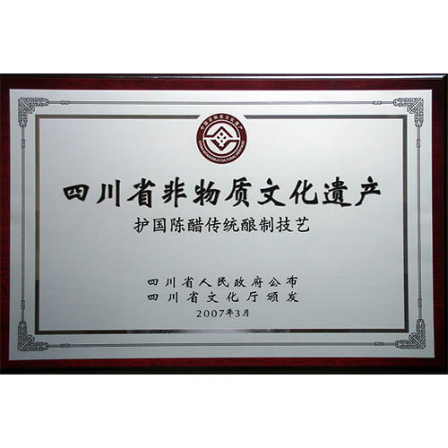 四川省首批非物质文化遗产