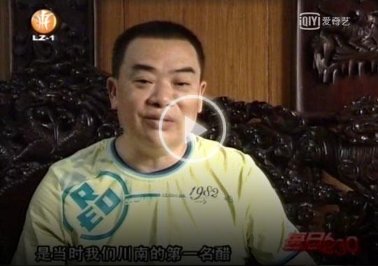 泸州公共频道专访护国陈醋第九代传人欧俊模