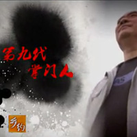 CCTV-7《乡约》栏目 之 第九代传人欧俊模讲述护国陈醋